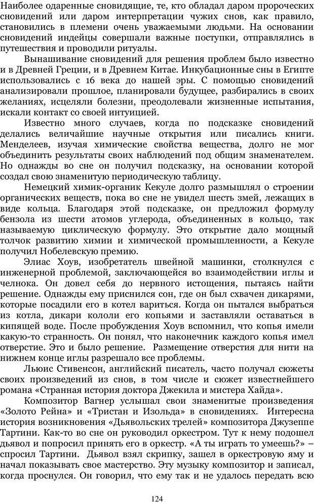 PDF. Управление реальностью 2, или Чистой воды волшебство. Нефедов А. И. Страница 123. Читать онлайн
