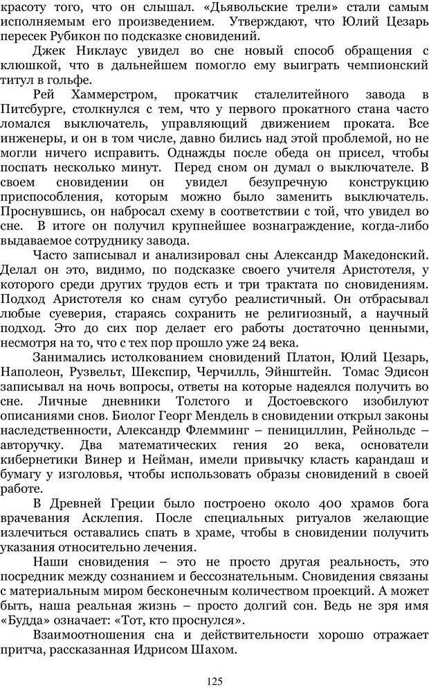 PDF. Управление реальностью 2, или Чистой воды волшебство. Нефедов А. И. Страница 124. Читать онлайн