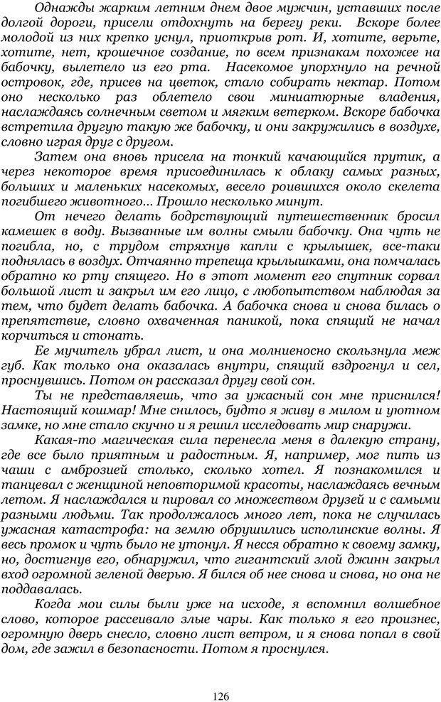 PDF. Управление реальностью 2, или Чистой воды волшебство. Нефедов А. И. Страница 125. Читать онлайн