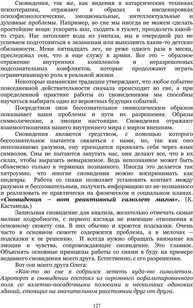 PDF. Управление реальностью 2, или Чистой воды волшебство. Нефедов А. И. Страница 126. Читать онлайн