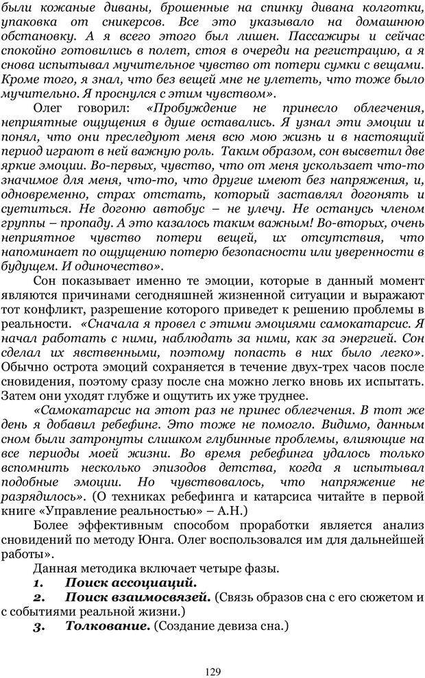 PDF. Управление реальностью 2, или Чистой воды волшебство. Нефедов А. И. Страница 128. Читать онлайн