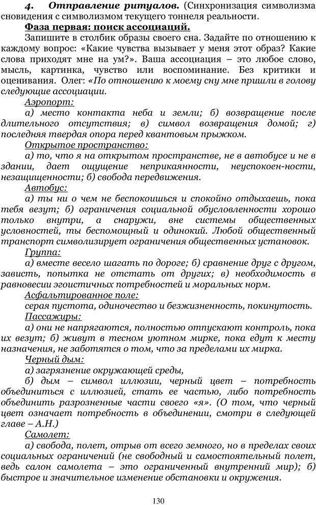 PDF. Управление реальностью 2, или Чистой воды волшебство. Нефедов А. И. Страница 129. Читать онлайн