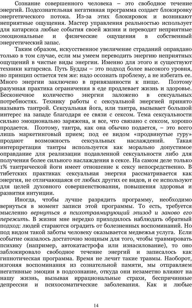 PDF. Управление реальностью 2, или Чистой воды волшебство. Нефедов А. И. Страница 13. Читать онлайн