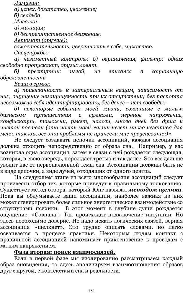 PDF. Управление реальностью 2, или Чистой воды волшебство. Нефедов А. И. Страница 130. Читать онлайн