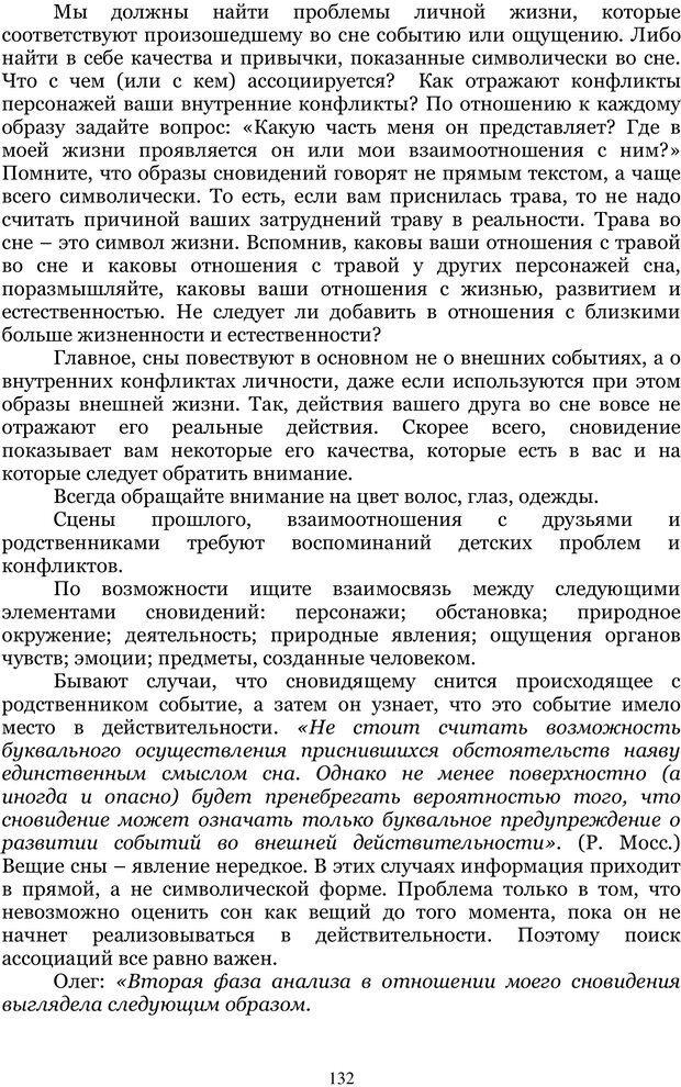PDF. Управление реальностью 2, или Чистой воды волшебство. Нефедов А. И. Страница 131. Читать онлайн