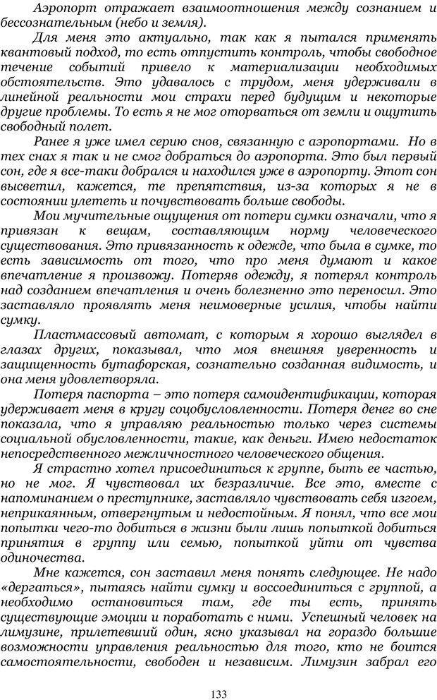 PDF. Управление реальностью 2, или Чистой воды волшебство. Нефедов А. И. Страница 132. Читать онлайн