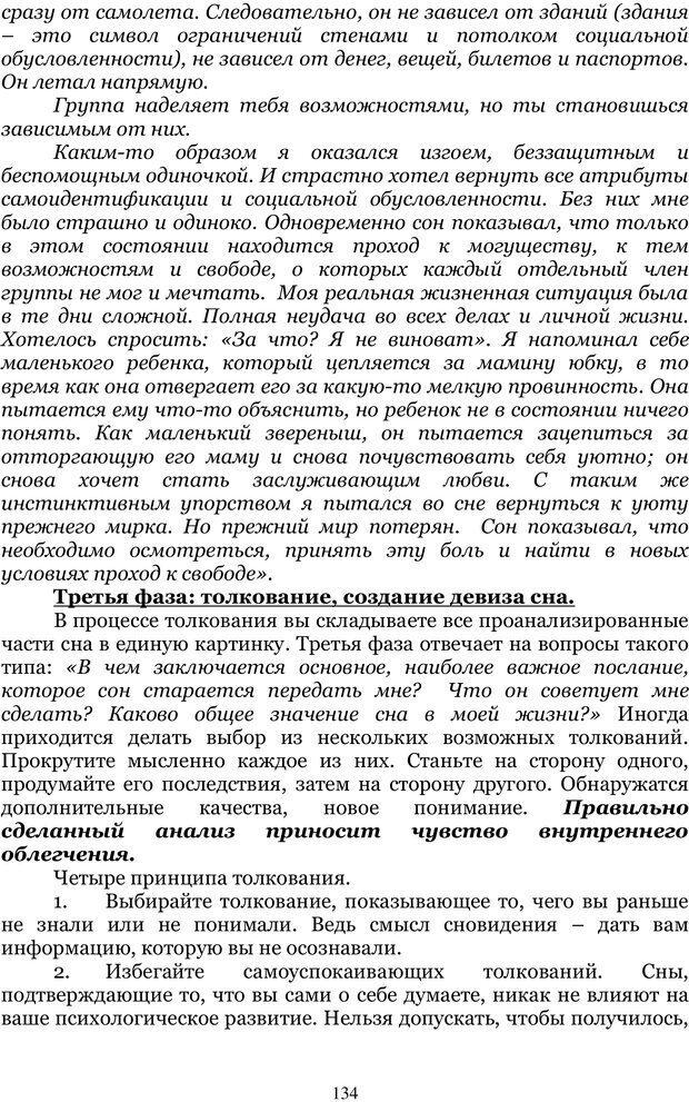 PDF. Управление реальностью 2, или Чистой воды волшебство. Нефедов А. И. Страница 133. Читать онлайн