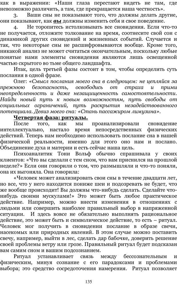 PDF. Управление реальностью 2, или Чистой воды волшебство. Нефедов А. И. Страница 134. Читать онлайн