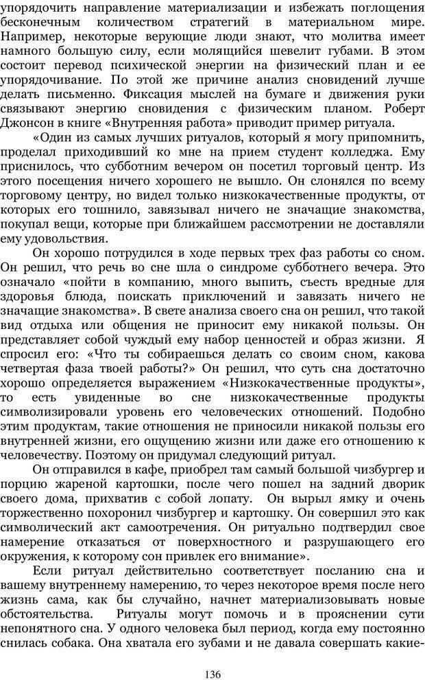 PDF. Управление реальностью 2, или Чистой воды волшебство. Нефедов А. И. Страница 135. Читать онлайн