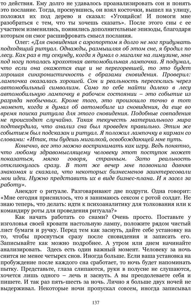 PDF. Управление реальностью 2, или Чистой воды волшебство. Нефедов А. И. Страница 136. Читать онлайн