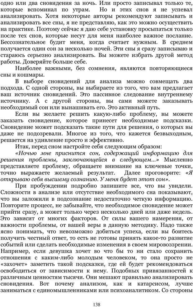 PDF. Управление реальностью 2, или Чистой воды волшебство. Нефедов А. И. Страница 137. Читать онлайн
