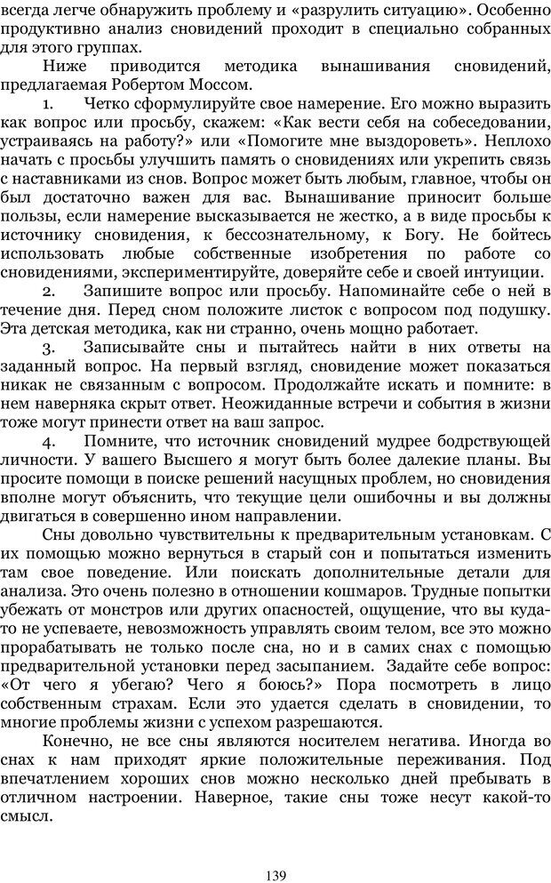 PDF. Управление реальностью 2, или Чистой воды волшебство. Нефедов А. И. Страница 138. Читать онлайн
