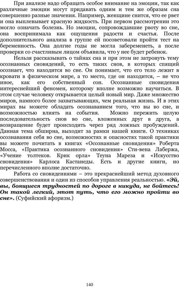 PDF. Управление реальностью 2, или Чистой воды волшебство. Нефедов А. И. Страница 139. Читать онлайн