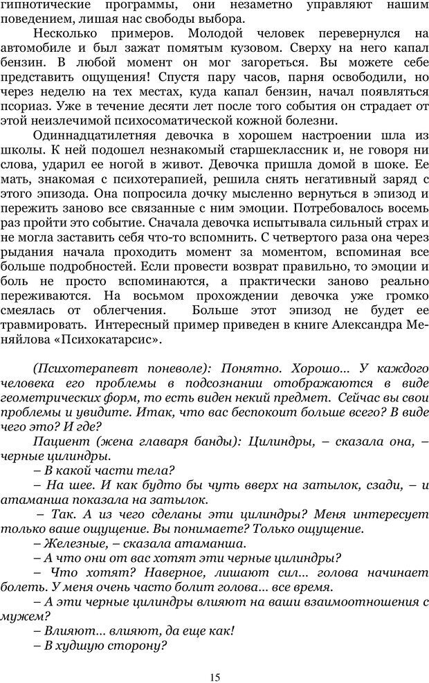 PDF. Управление реальностью 2, или Чистой воды волшебство. Нефедов А. И. Страница 14. Читать онлайн