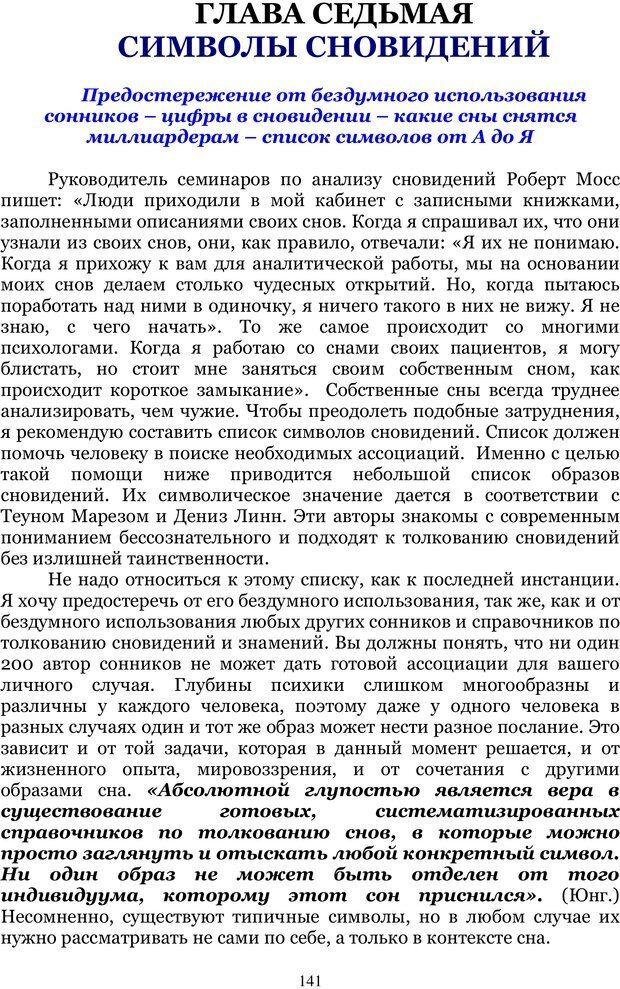PDF. Управление реальностью 2, или Чистой воды волшебство. Нефедов А. И. Страница 140. Читать онлайн