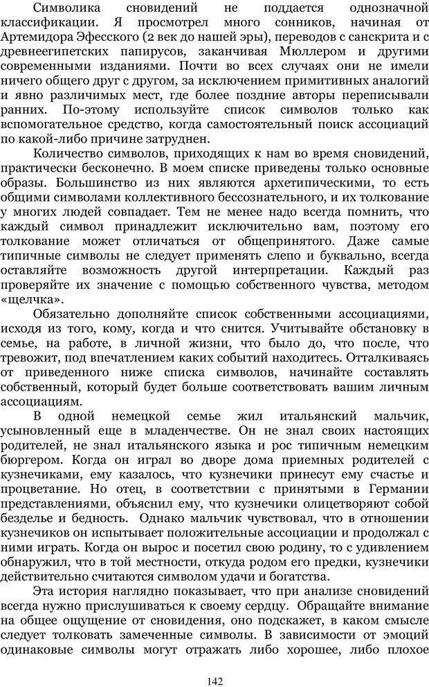 PDF. Управление реальностью 2, или Чистой воды волшебство. Нефедов А. И. Страница 141. Читать онлайн