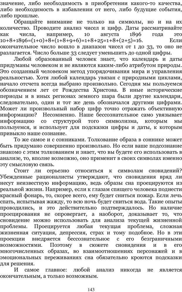 PDF. Управление реальностью 2, или Чистой воды волшебство. Нефедов А. И. Страница 142. Читать онлайн