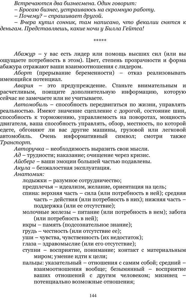 PDF. Управление реальностью 2, или Чистой воды волшебство. Нефедов А. И. Страница 143. Читать онлайн