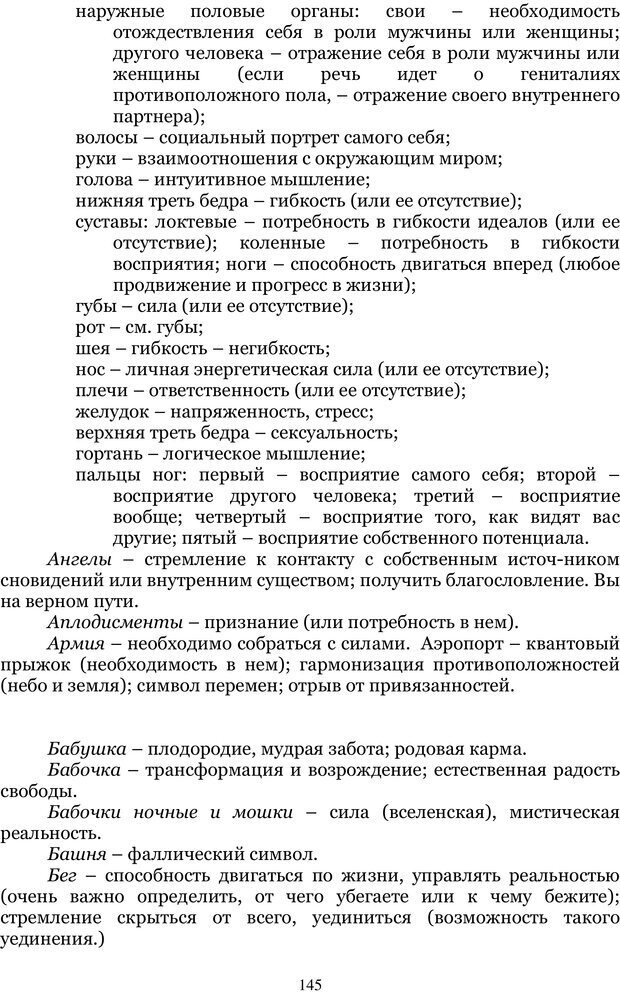 PDF. Управление реальностью 2, или Чистой воды волшебство. Нефедов А. И. Страница 144. Читать онлайн