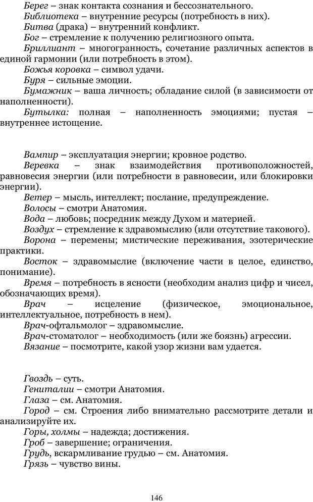 PDF. Управление реальностью 2, или Чистой воды волшебство. Нефедов А. И. Страница 145. Читать онлайн