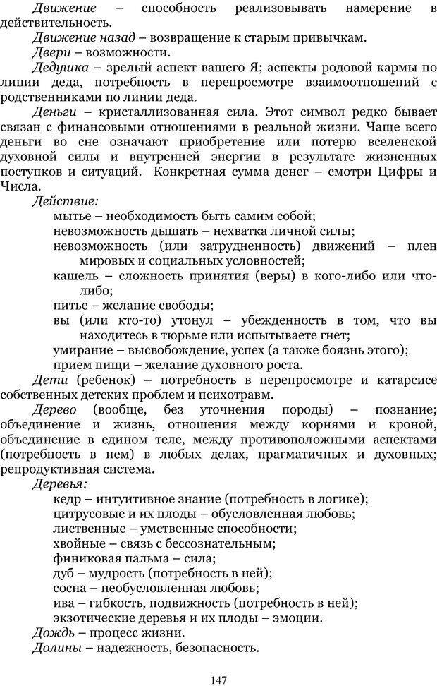 PDF. Управление реальностью 2, или Чистой воды волшебство. Нефедов А. И. Страница 146. Читать онлайн
