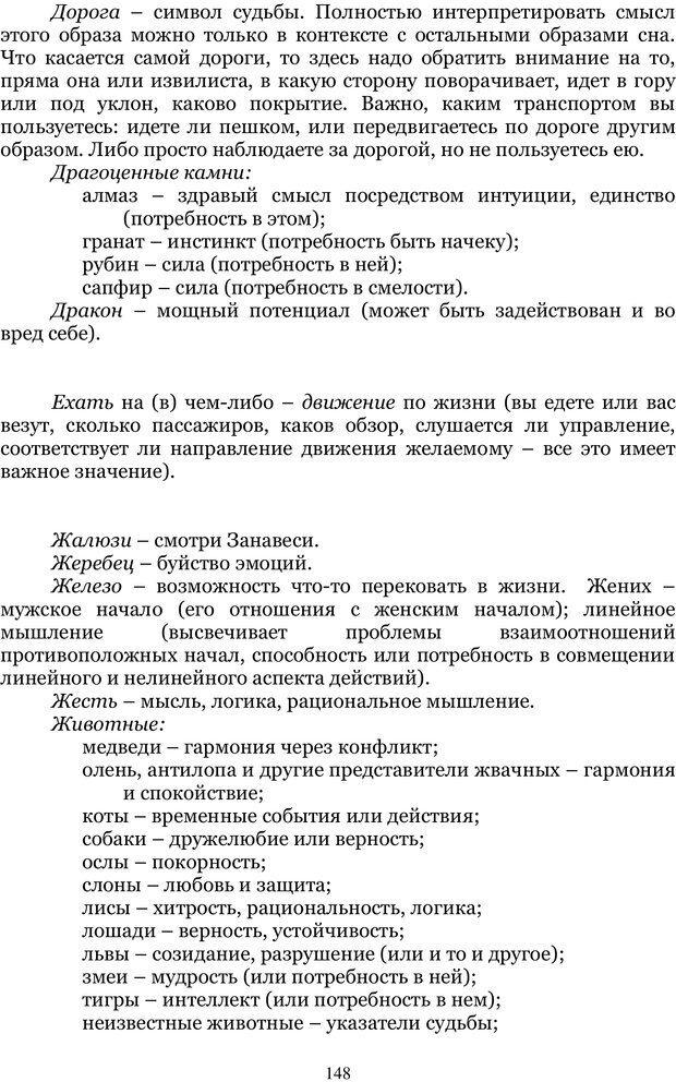PDF. Управление реальностью 2, или Чистой воды волшебство. Нефедов А. И. Страница 147. Читать онлайн