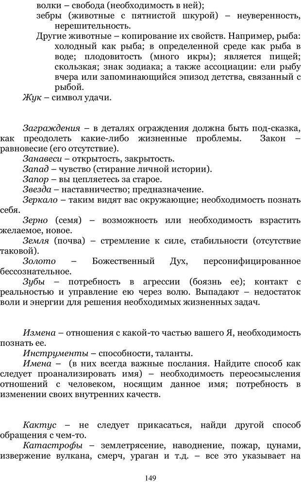 PDF. Управление реальностью 2, или Чистой воды волшебство. Нефедов А. И. Страница 148. Читать онлайн