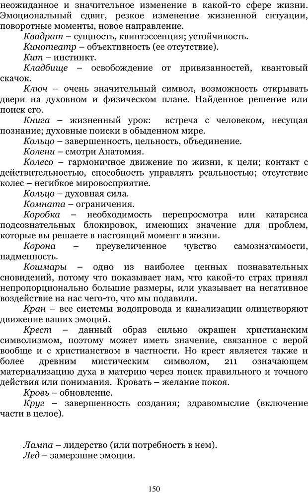 PDF. Управление реальностью 2, или Чистой воды волшебство. Нефедов А. И. Страница 149. Читать онлайн