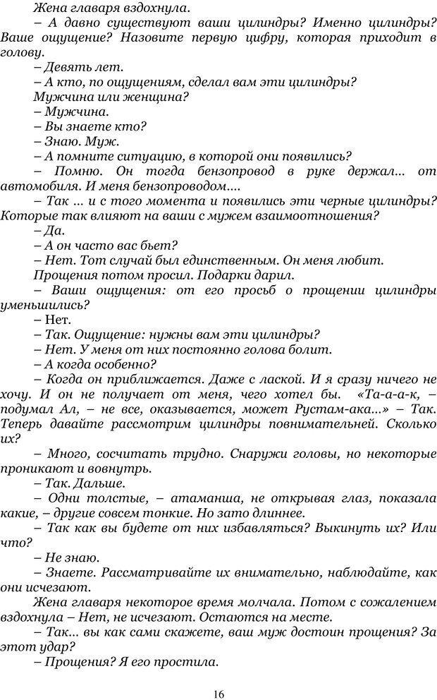 PDF. Управление реальностью 2, или Чистой воды волшебство. Нефедов А. И. Страница 15. Читать онлайн