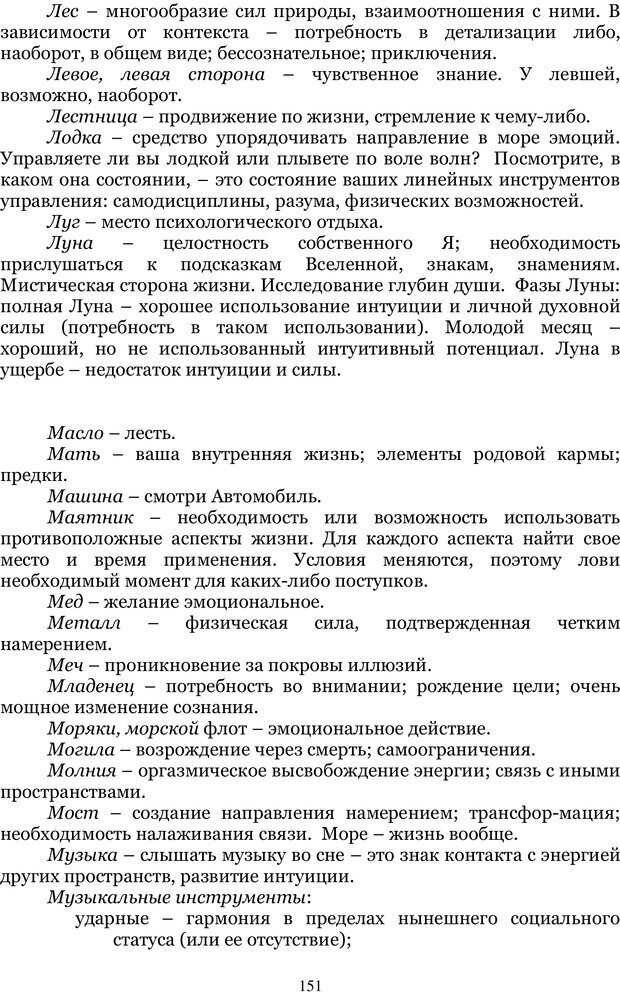 PDF. Управление реальностью 2, или Чистой воды волшебство. Нефедов А. И. Страница 150. Читать онлайн