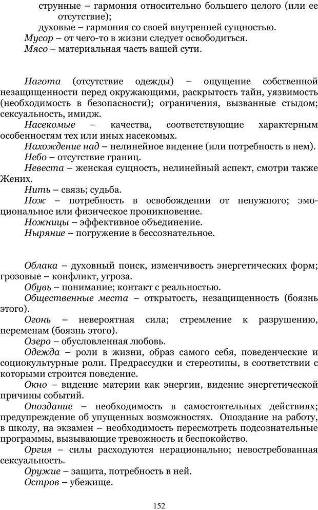 PDF. Управление реальностью 2, или Чистой воды волшебство. Нефедов А. И. Страница 151. Читать онлайн