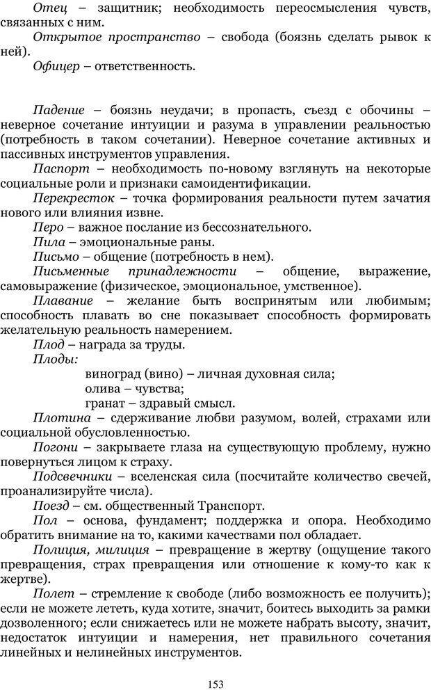 PDF. Управление реальностью 2, или Чистой воды волшебство. Нефедов А. И. Страница 152. Читать онлайн