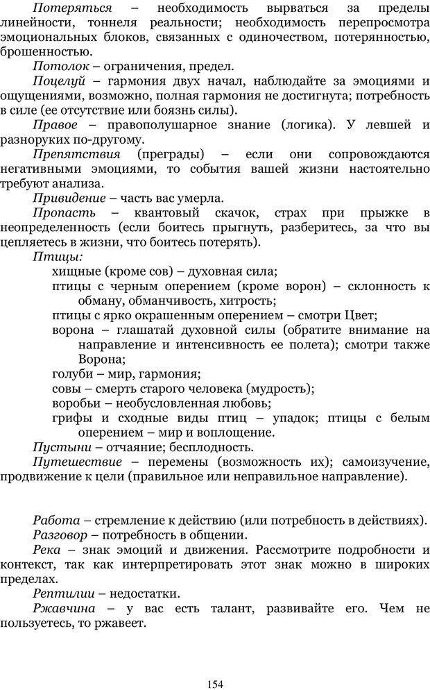 PDF. Управление реальностью 2, или Чистой воды волшебство. Нефедов А. И. Страница 153. Читать онлайн