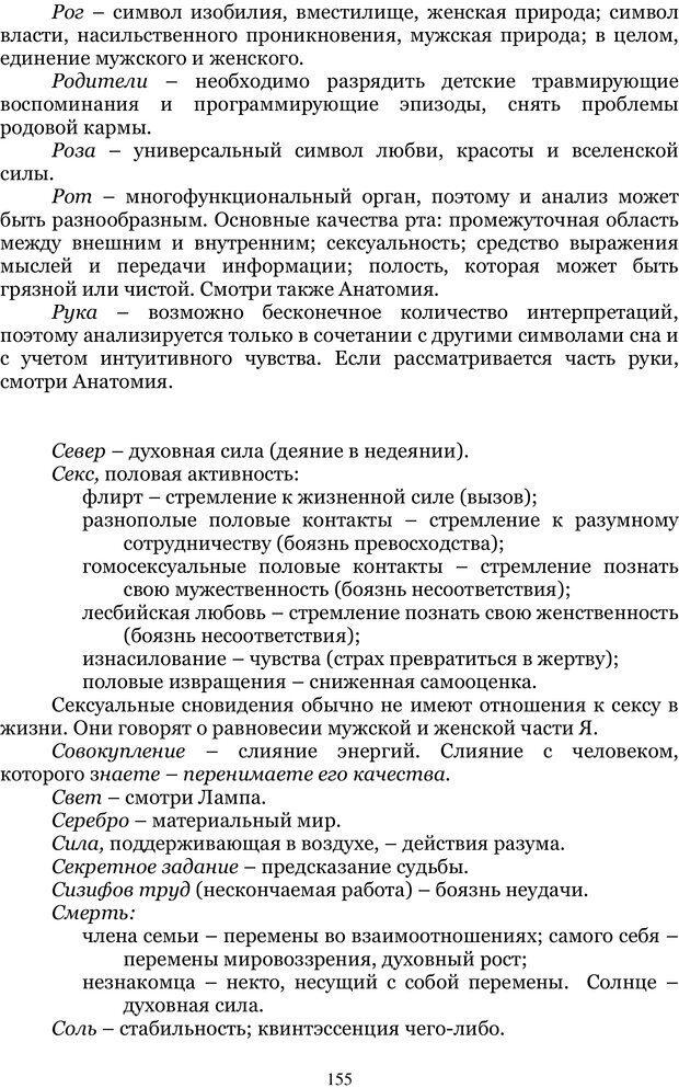 PDF. Управление реальностью 2, или Чистой воды волшебство. Нефедов А. И. Страница 154. Читать онлайн