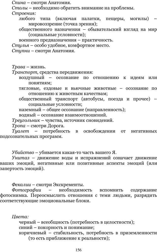 PDF. Управление реальностью 2, или Чистой воды волшебство. Нефедов А. И. Страница 155. Читать онлайн