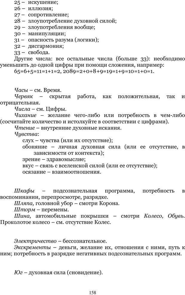PDF. Управление реальностью 2, или Чистой воды волшебство. Нефедов А. И. Страница 157. Читать онлайн