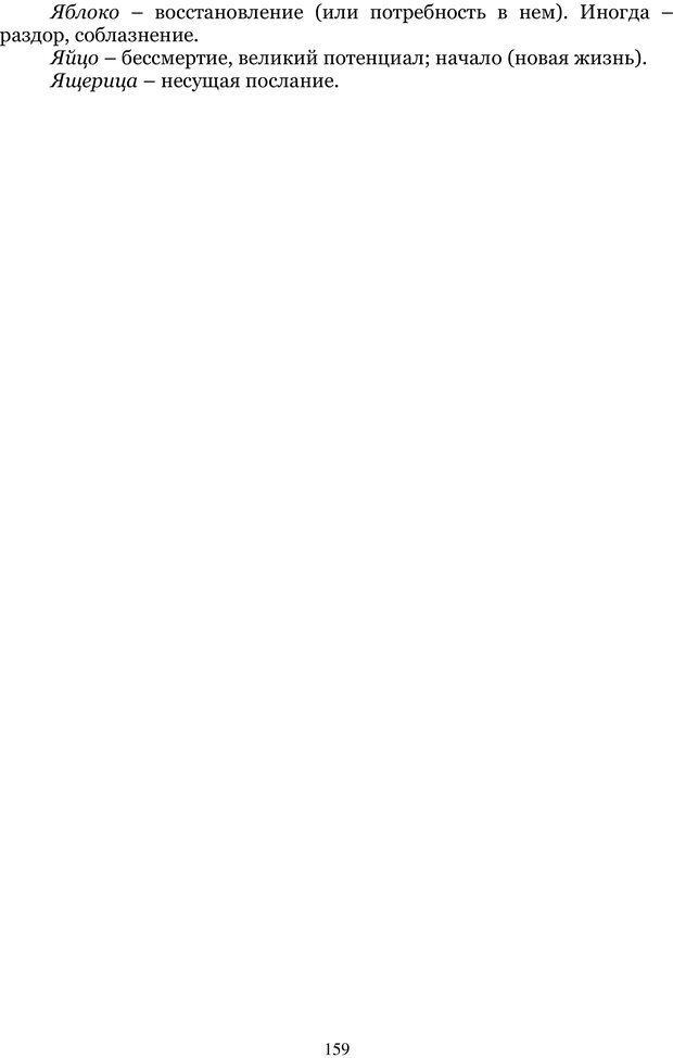 PDF. Управление реальностью 2, или Чистой воды волшебство. Нефедов А. И. Страница 158. Читать онлайн