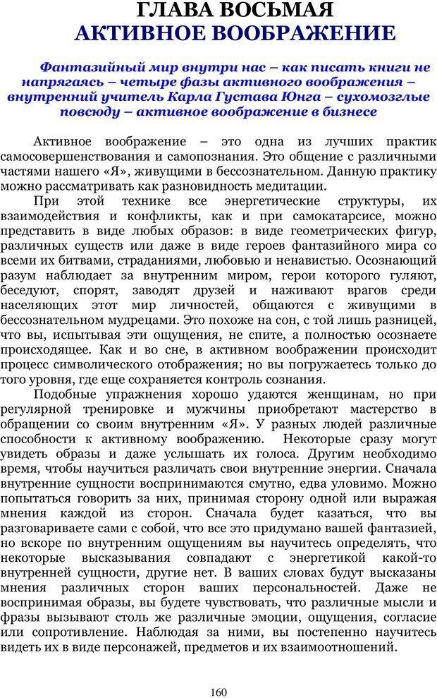 PDF. Управление реальностью 2, или Чистой воды волшебство. Нефедов А. И. Страница 159. Читать онлайн
