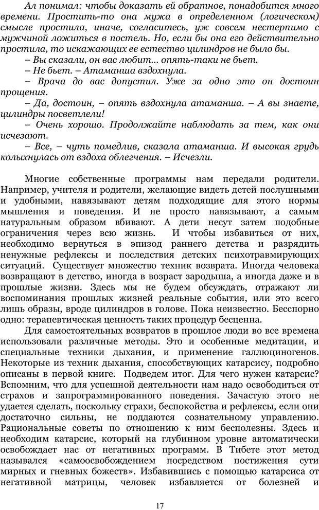 PDF. Управление реальностью 2, или Чистой воды волшебство. Нефедов А. И. Страница 16. Читать онлайн