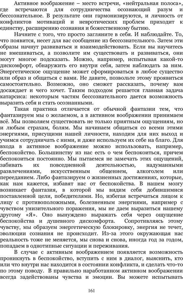 PDF. Управление реальностью 2, или Чистой воды волшебство. Нефедов А. И. Страница 160. Читать онлайн