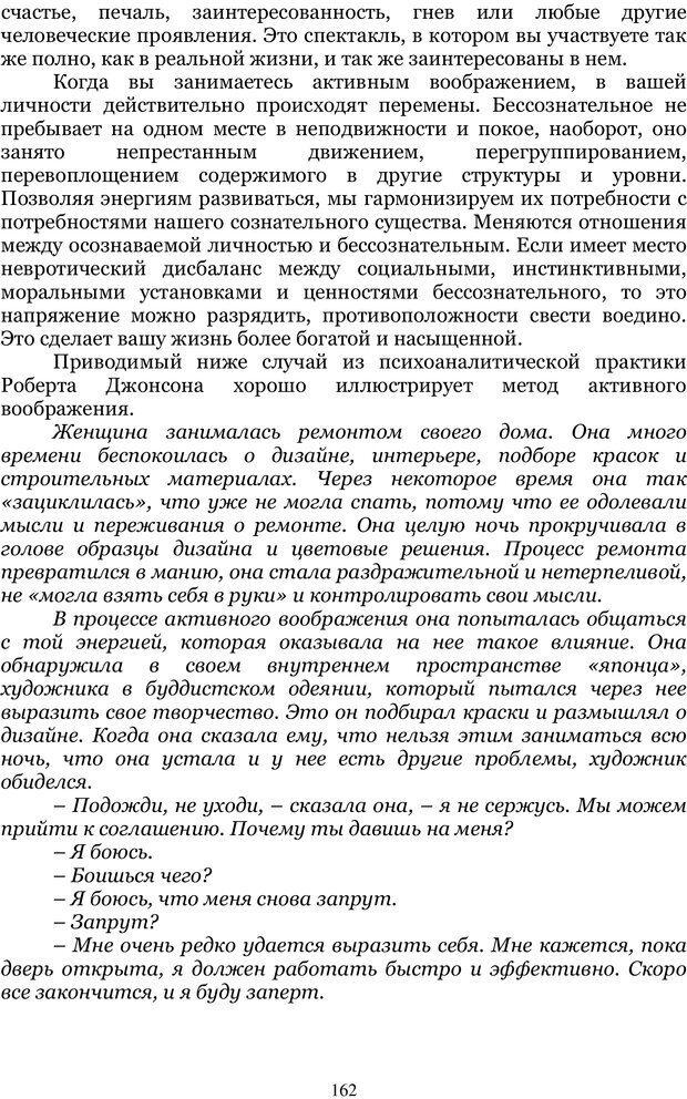 PDF. Управление реальностью 2, или Чистой воды волшебство. Нефедов А. И. Страница 161. Читать онлайн