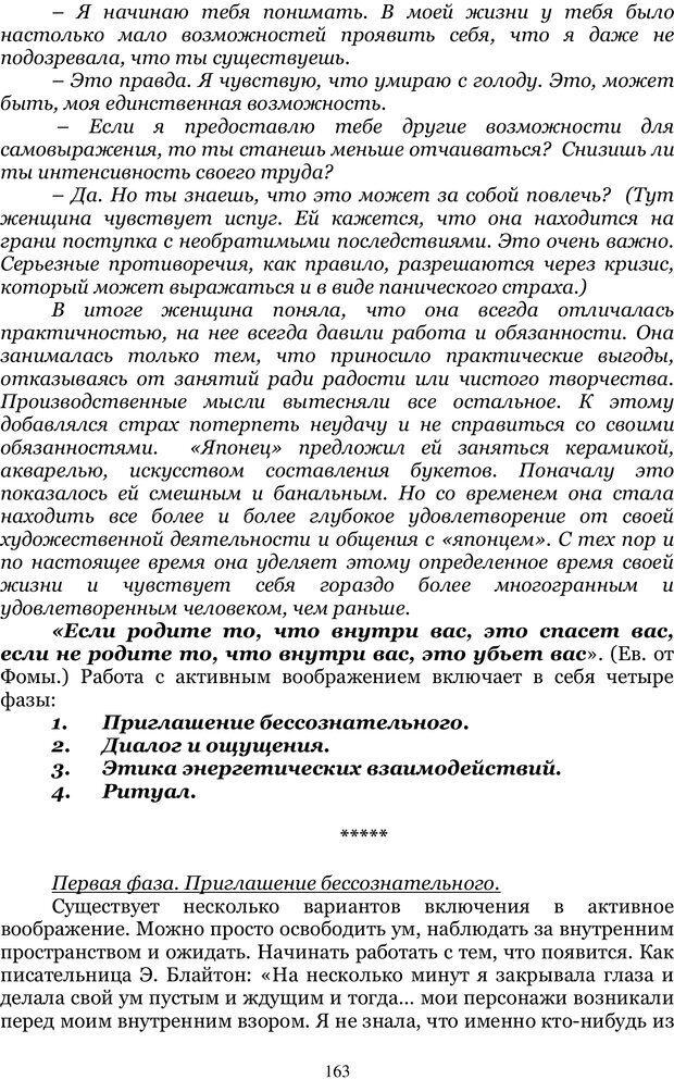 PDF. Управление реальностью 2, или Чистой воды волшебство. Нефедов А. И. Страница 162. Читать онлайн