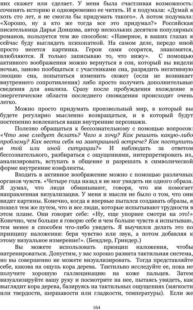 PDF. Управление реальностью 2, или Чистой воды волшебство. Нефедов А. И. Страница 163. Читать онлайн
