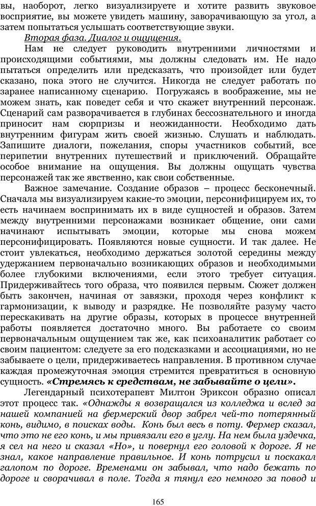 PDF. Управление реальностью 2, или Чистой воды волшебство. Нефедов А. И. Страница 164. Читать онлайн