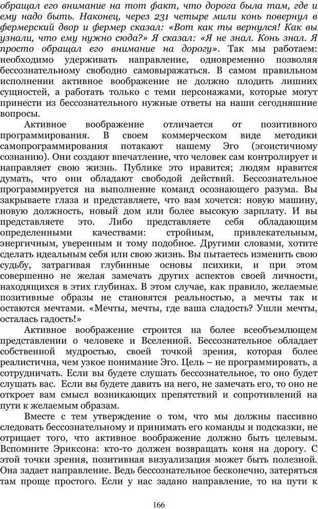 PDF. Управление реальностью 2, или Чистой воды волшебство. Нефедов А. И. Страница 165. Читать онлайн