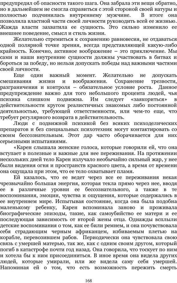 PDF. Управление реальностью 2, или Чистой воды волшебство. Нефедов А. И. Страница 167. Читать онлайн