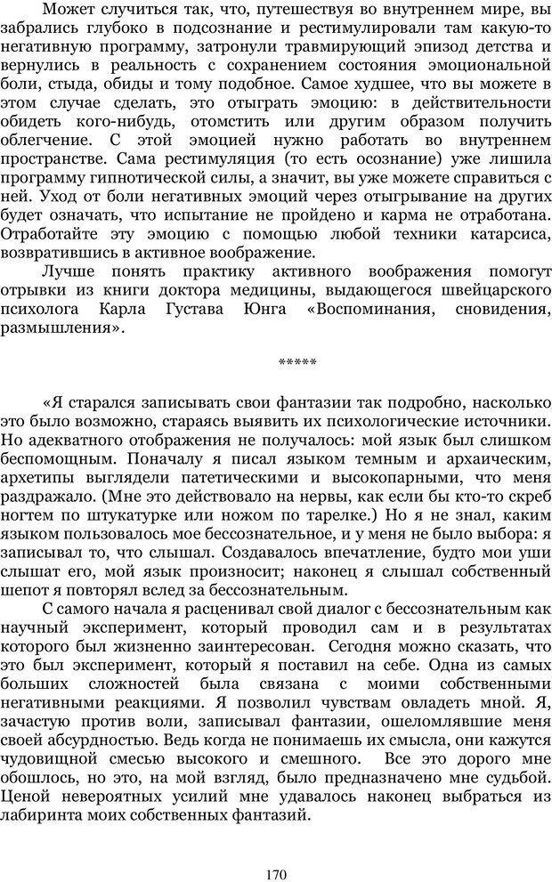 PDF. Управление реальностью 2, или Чистой воды волшебство. Нефедов А. И. Страница 169. Читать онлайн