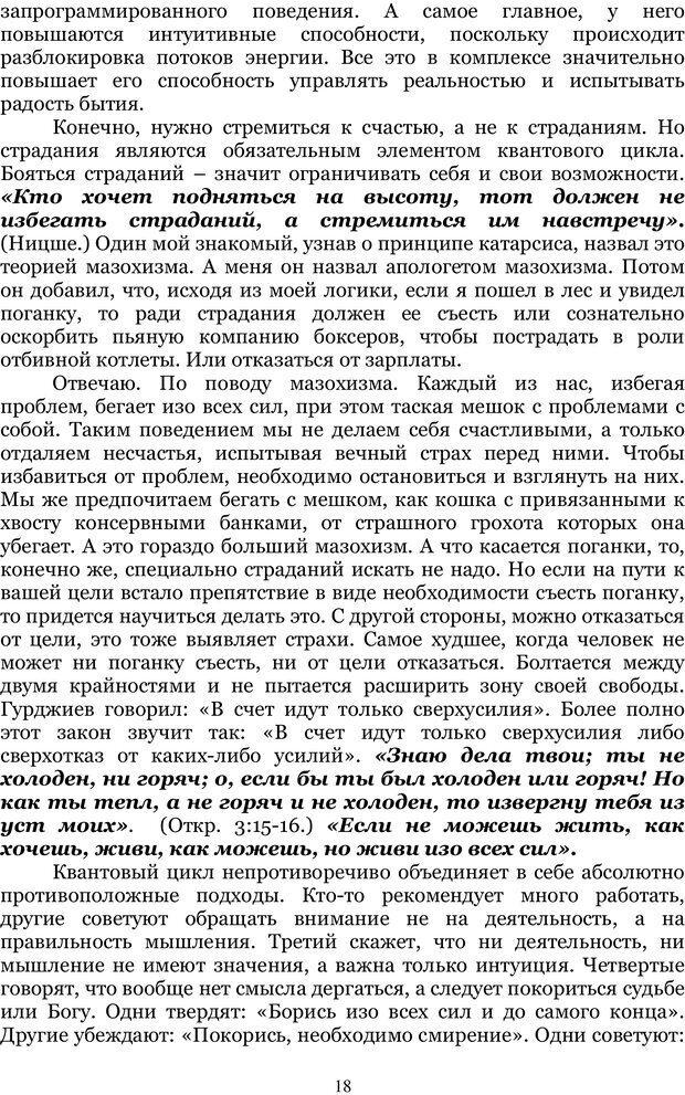 PDF. Управление реальностью 2, или Чистой воды волшебство. Нефедов А. И. Страница 17. Читать онлайн