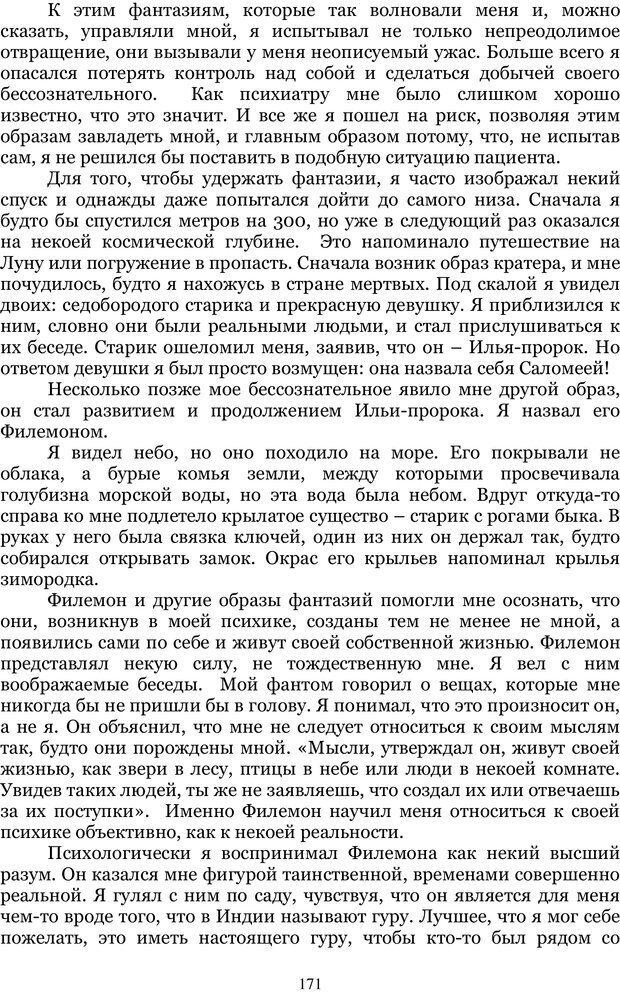 PDF. Управление реальностью 2, или Чистой воды волшебство. Нефедов А. И. Страница 170. Читать онлайн