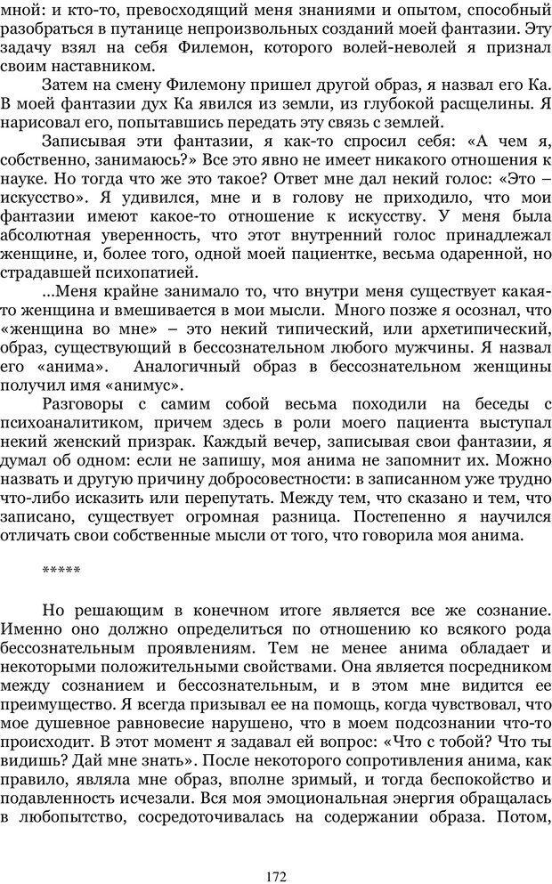 PDF. Управление реальностью 2, или Чистой воды волшебство. Нефедов А. И. Страница 171. Читать онлайн